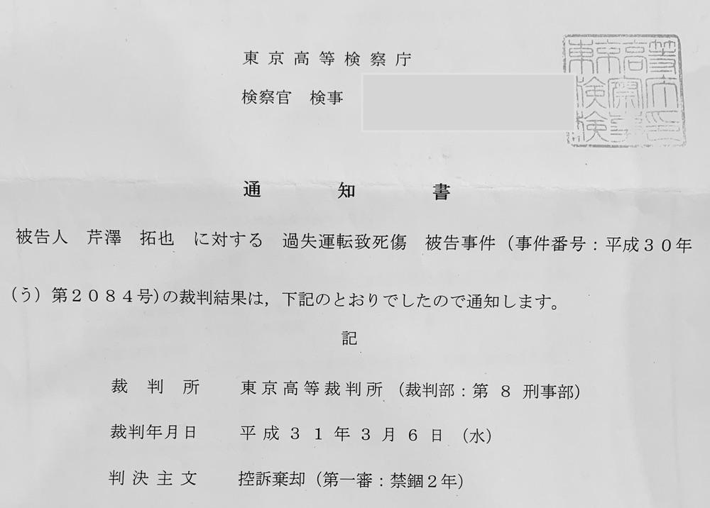 新木商事死亡事故裁判の判決通知書