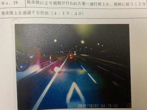 新木商事トラック事故前002