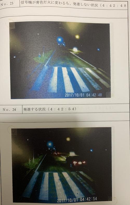 新木商事トラック事故前003