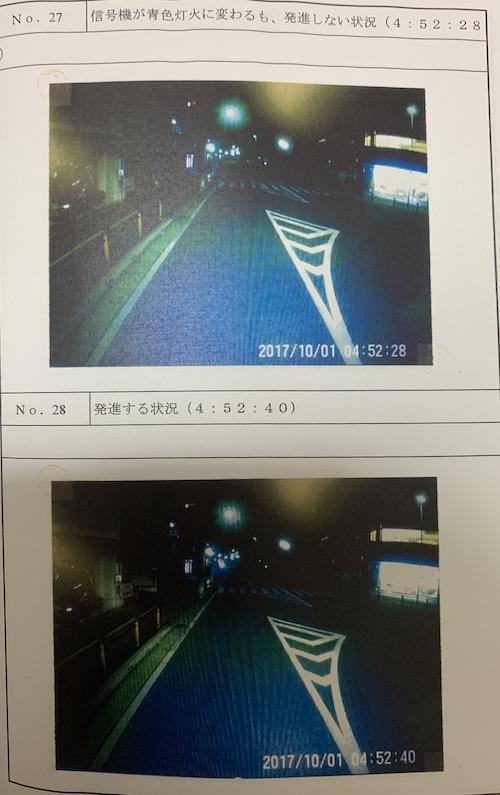 新木商事トラック事故前004