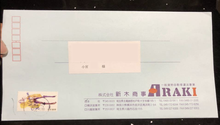 新木商事ドライバー謝罪文