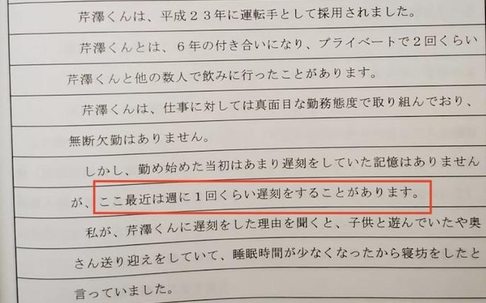 新木商事金田氏供述